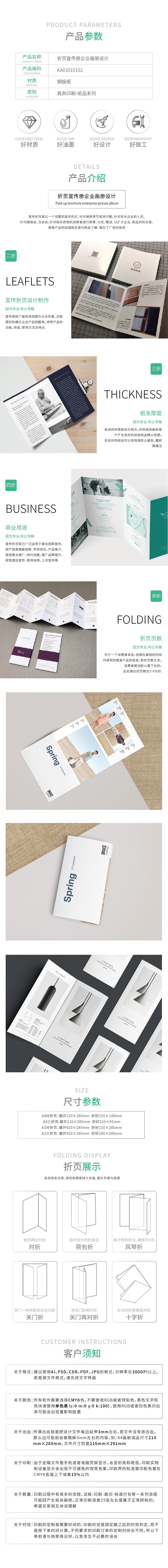 产品详情模板_折页宣传册企业画册设计.jpg