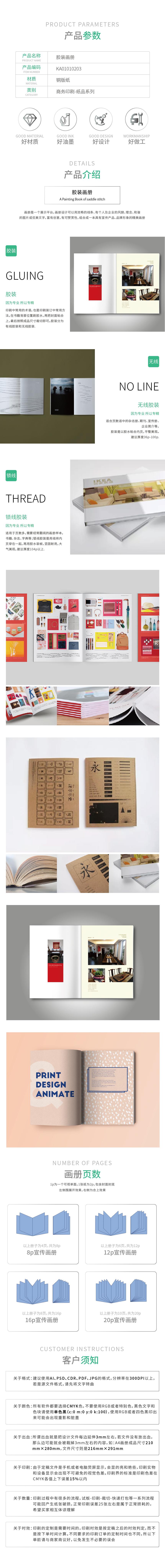 KA010101-KA010102产品详情_胶装画册.jpg