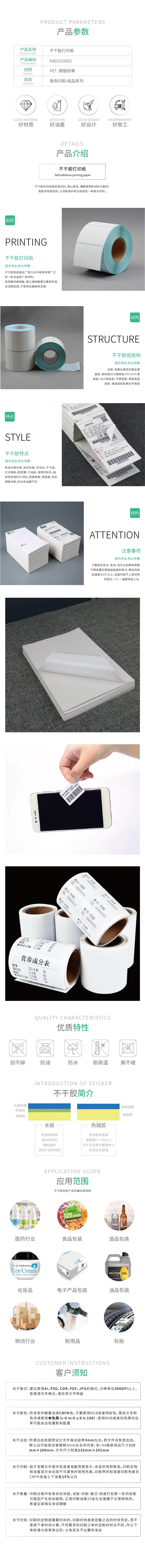 KA010105-KA010106产品详情_不干胶打印纸.jpg
