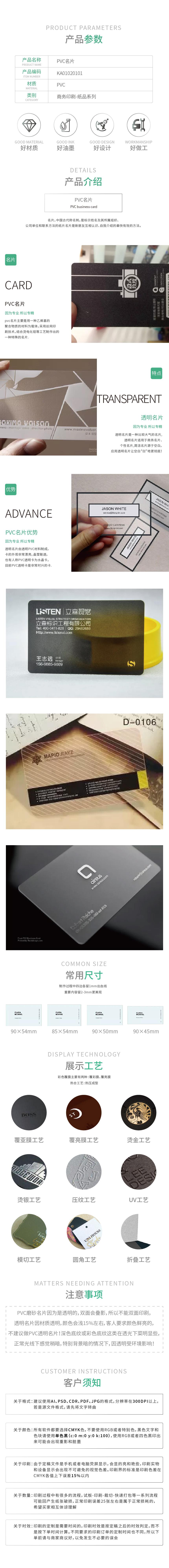 KA0101015-KA010201产品详情_PVC名片.jpg