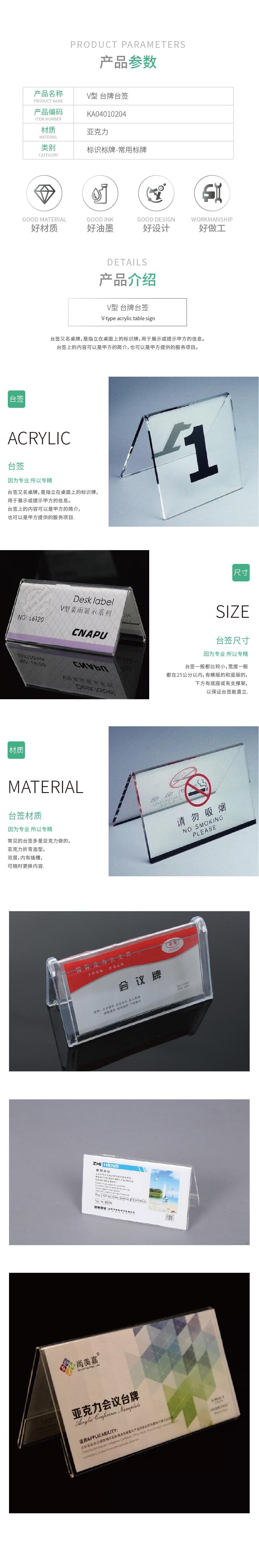 KA040101-KA040102产品详情_V型 台牌台签.jpg