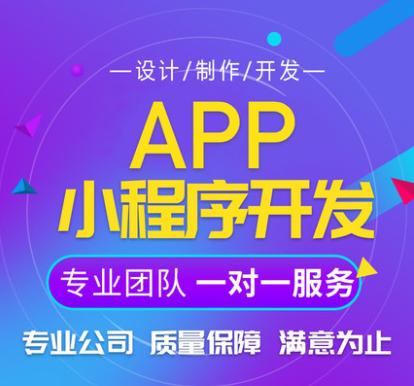 微信小程序开发定制淘宝客app开发制作公众号分销商城模板设计