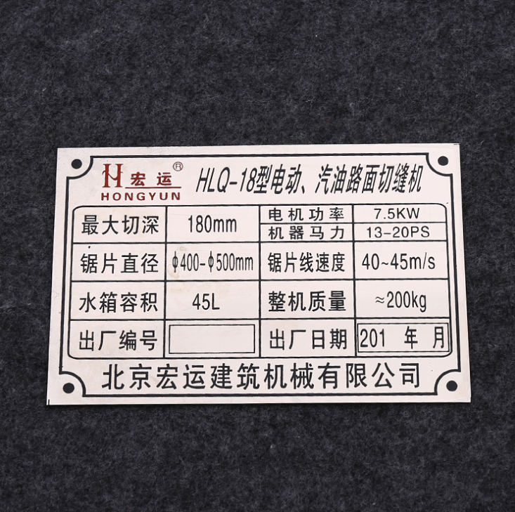 量大价优精美机械家电设备标牌定制优质丝印腐蚀金属铭牌可印logo