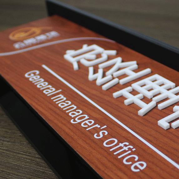 双面侧挂办公室门牌定制可更换亚克力木质教室幼儿园公司工作室会议室科室牌创意个性木制高档标识牌