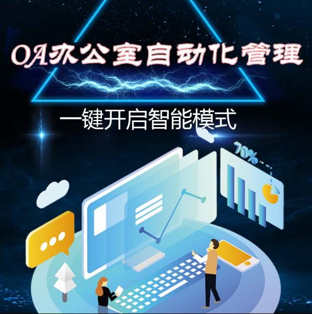 ERP企业oa办公客户管理系统小程序商城制作进销存软件app开发定制